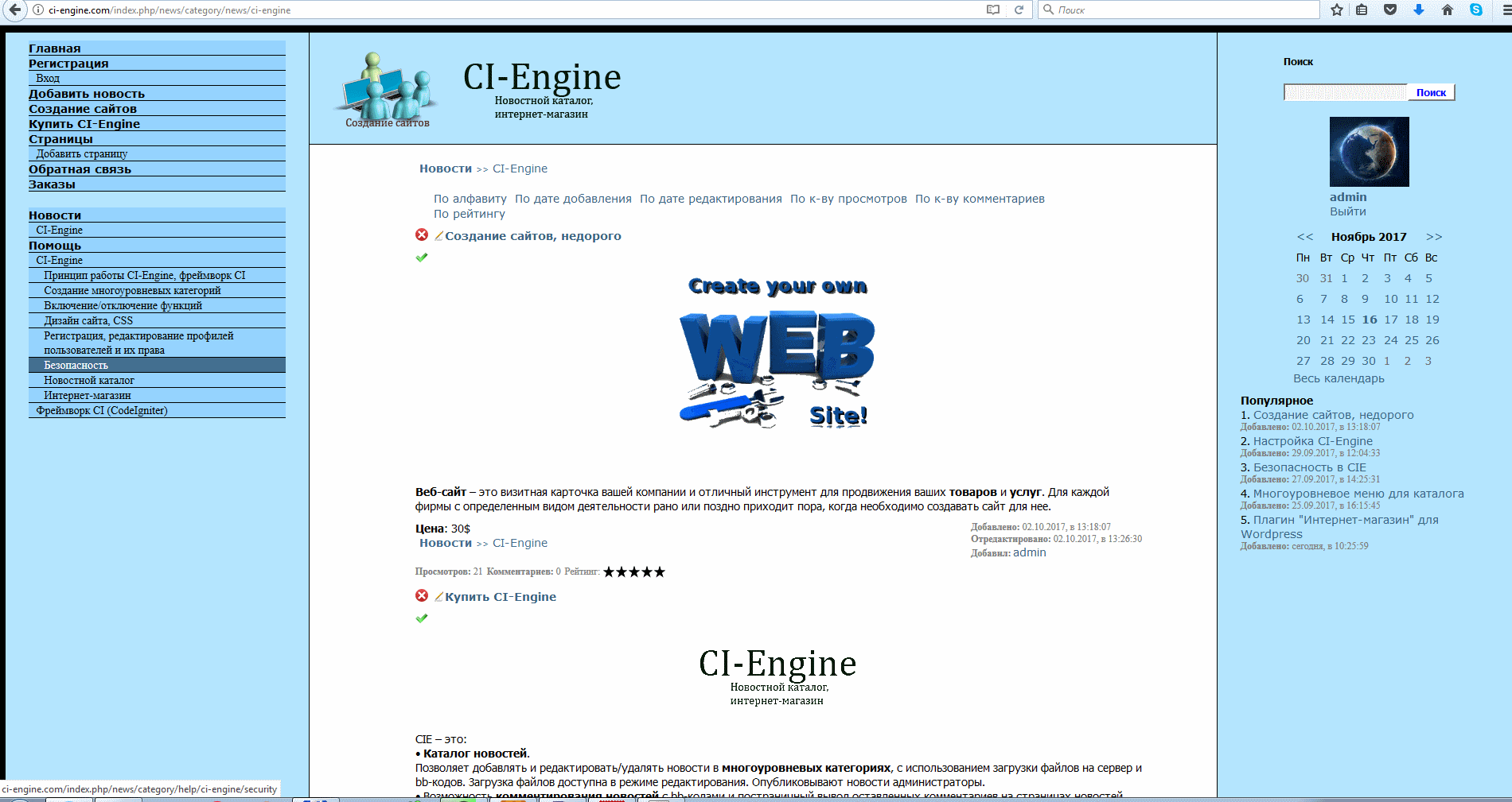 CI-Engine - news catalog and online store
