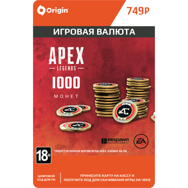 APEX LEGENDS - 1000 COINS ORIGIN | REGION FREE