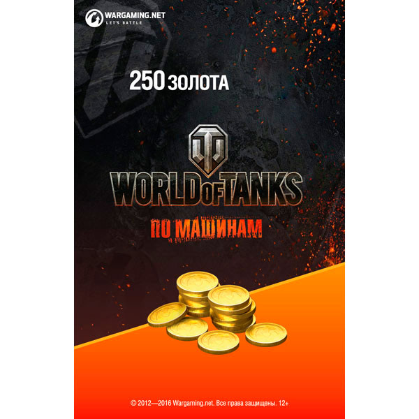 Фотография 250 голды / золота world of tanks | wot - бонус-код