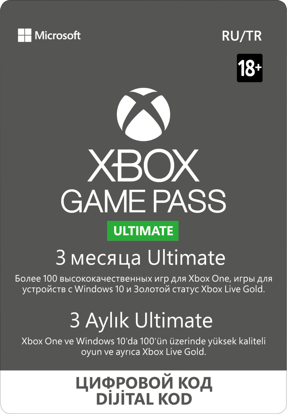Xbox Game Pass Ultimate 3 month 90 days RUS + GLOBAL