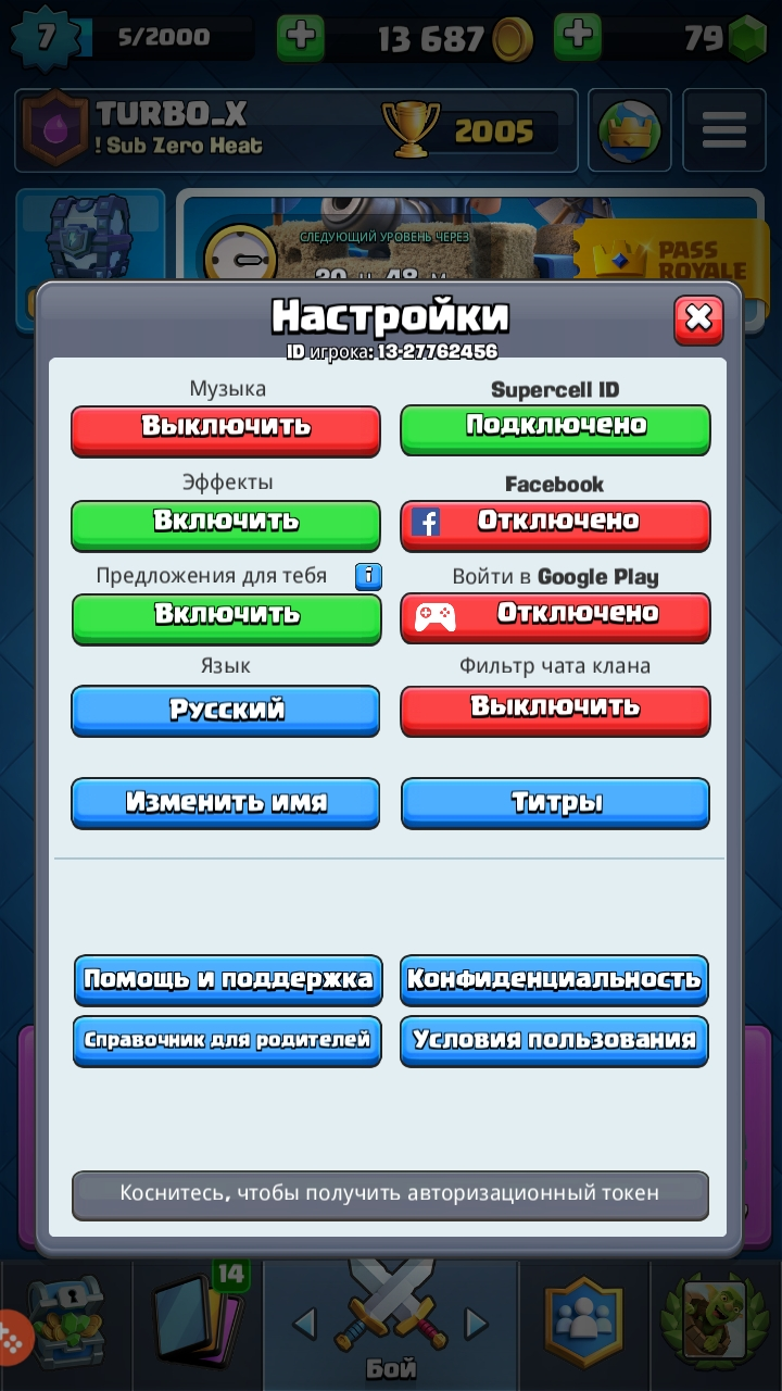 Clash Royale | Flared Royal | Account | 7 lvl | 7 Arena