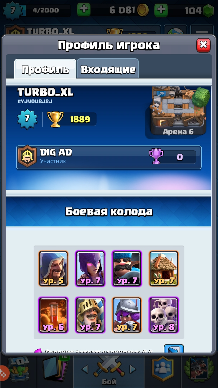Clash Royale | Flared Royal | Account | 7 lvl | 6 Arena