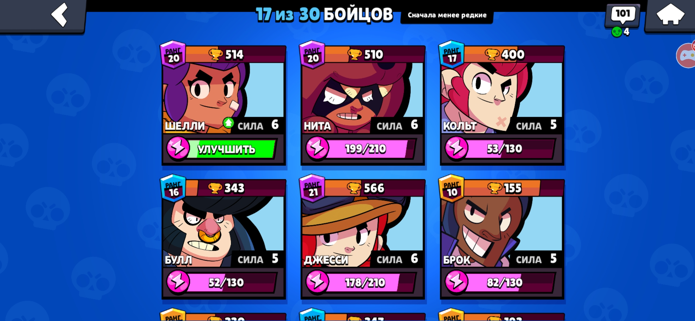 Brawl Stars | Account | 5009 trophies