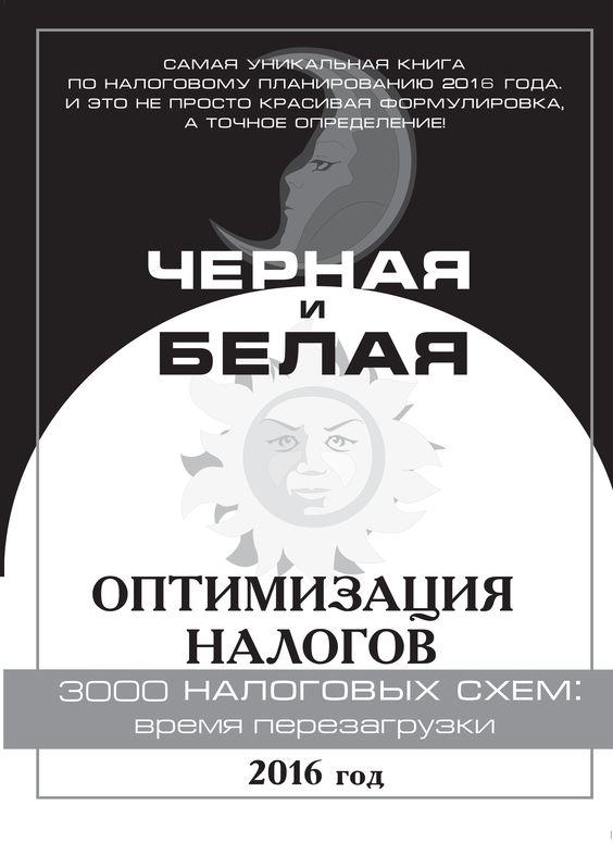ЧЕРНАЯ И БЕЛАЯ ОПТИМИЗАЦИЯ НАЛОГОВ 2600 СХЕМ 2015 СКАЧАТЬ БЕСПЛАТНО