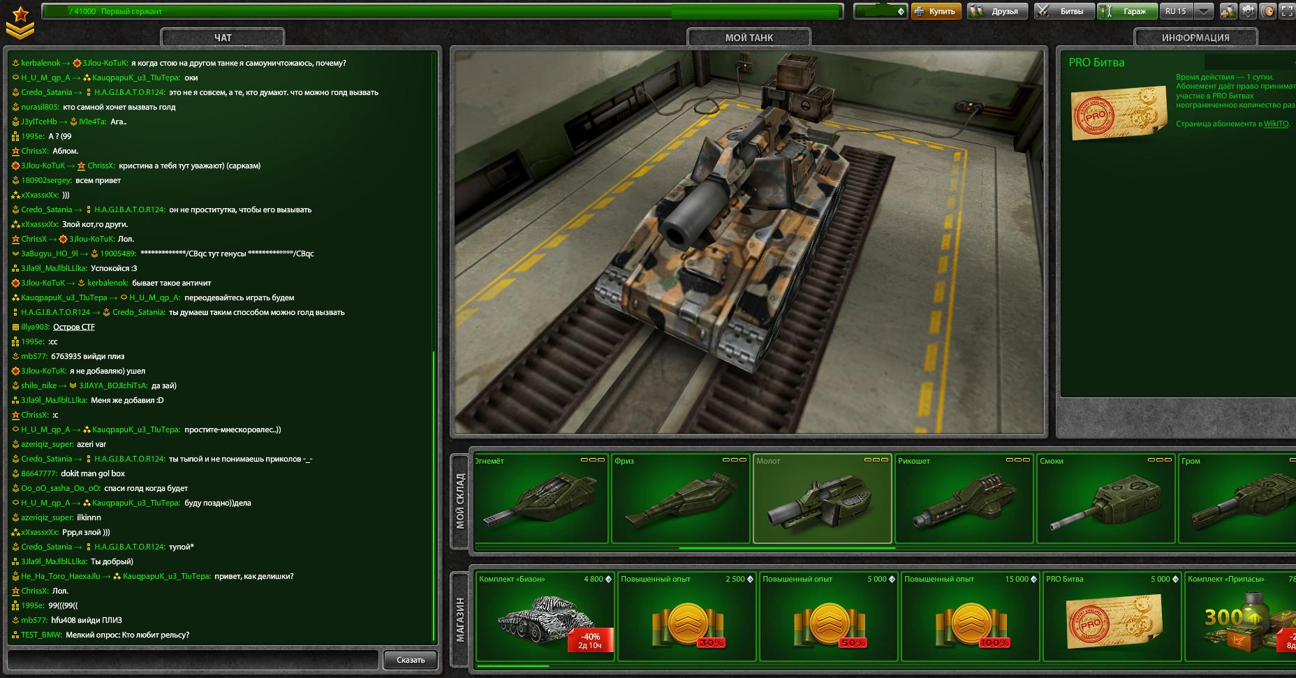 Tanki online, tanks online account first sergeant