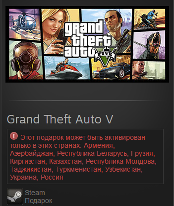 Grand Theft Auto V Steam Gift (RU/CIS)