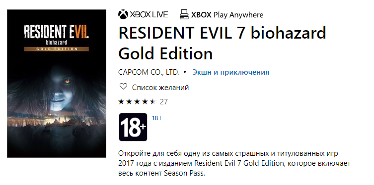 RESIDENT EVIL 7 biohazard Gold Edition Xbox one|Win10🔑