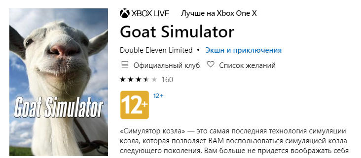 ✅Goat Simulator Xbox One key 🔑