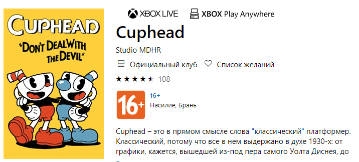 ✅Cuphead Xbox One Xbox one|Win10 PC🔑