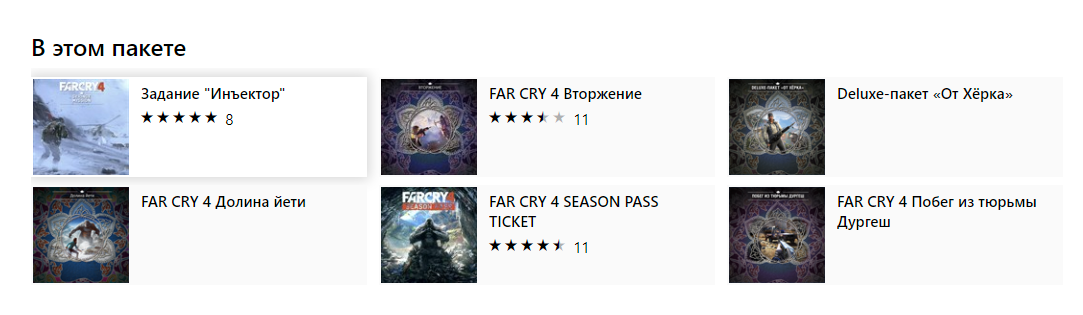 FAR CRY 4 SEASON PASS Xbox one key