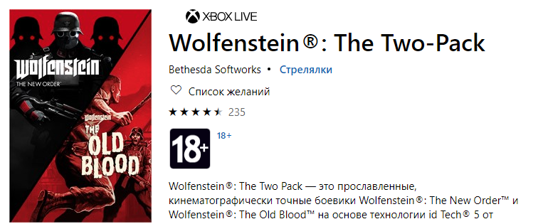 ✅Wolfenstein The Two-Pack Xbox one 🔑