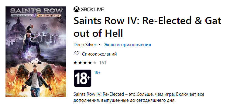 ✅Saints Row IV Re-Elected & Gat out of Hell Xbox one 🔑