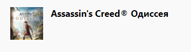✅Assassin´s Creed Одиссея Xbox One🔑