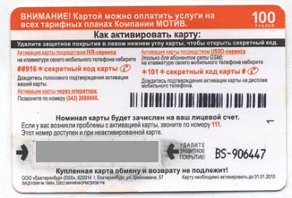 Motive - 100 rubles - payment cards Services