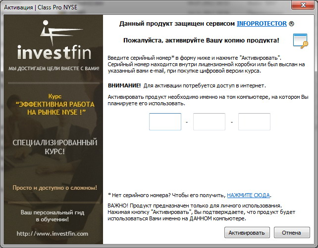 InvestFin.com Class Pro NYSE