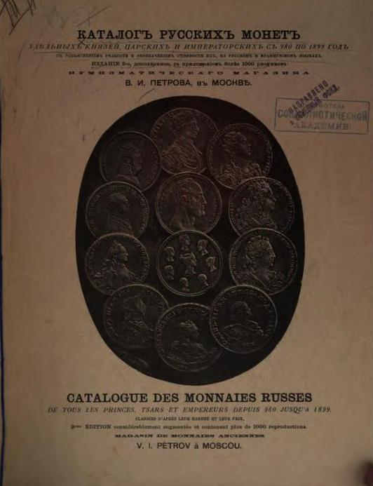 Catalog of Russian coins of specific princes from 980 t
