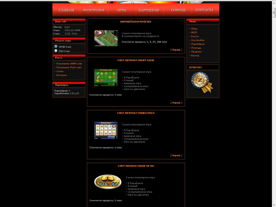 Установка flash казино на хостинг казино платья интернет магазин москва