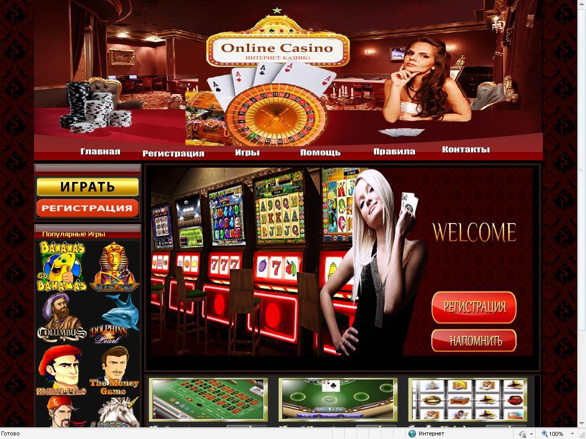 Купити флеш-казино Фото Бонд 007 Казино Рояль