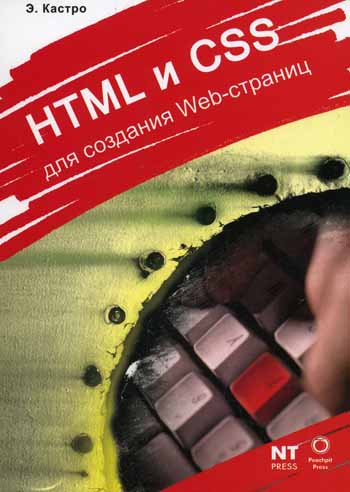 Book HTML and CSS