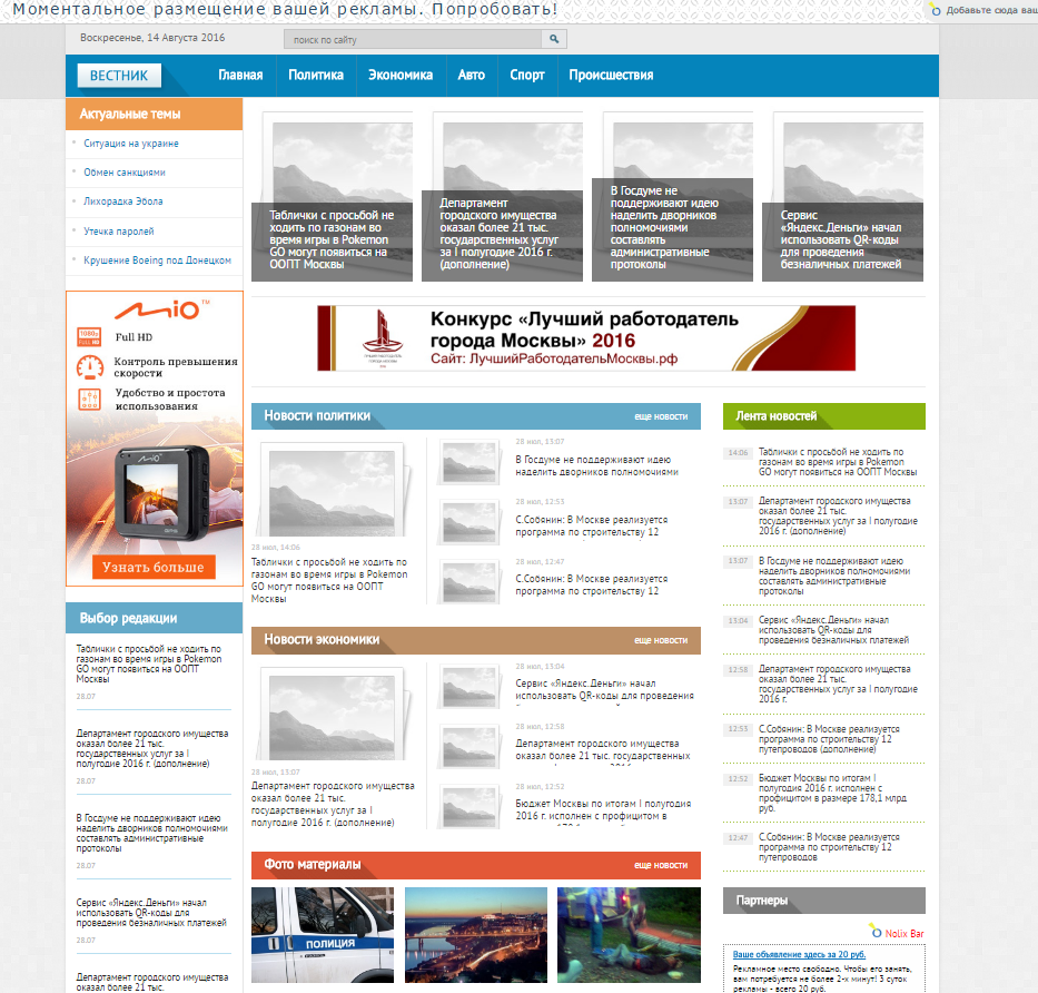 Template news website dle 11.0