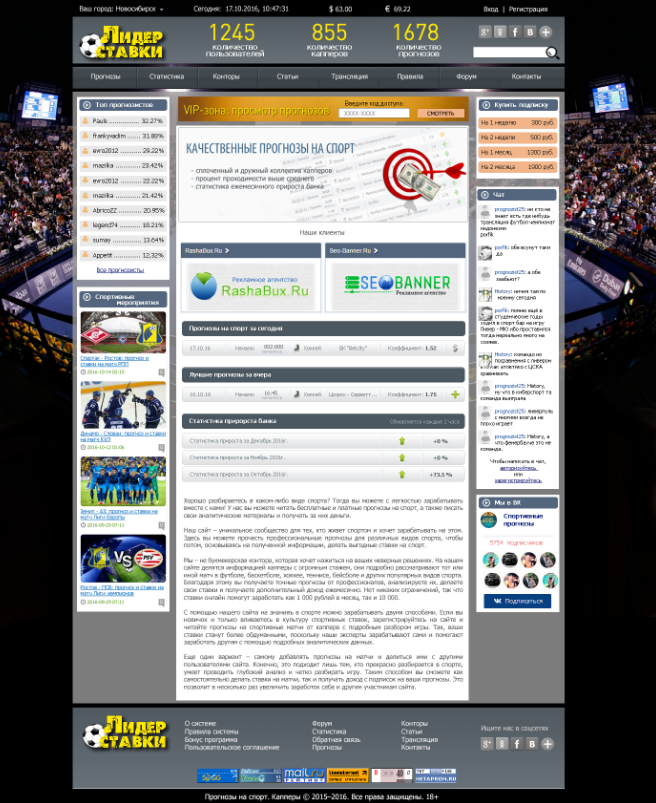 Website template sports forecasts