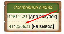 Account in the game Money Birds c 41 125 rubles