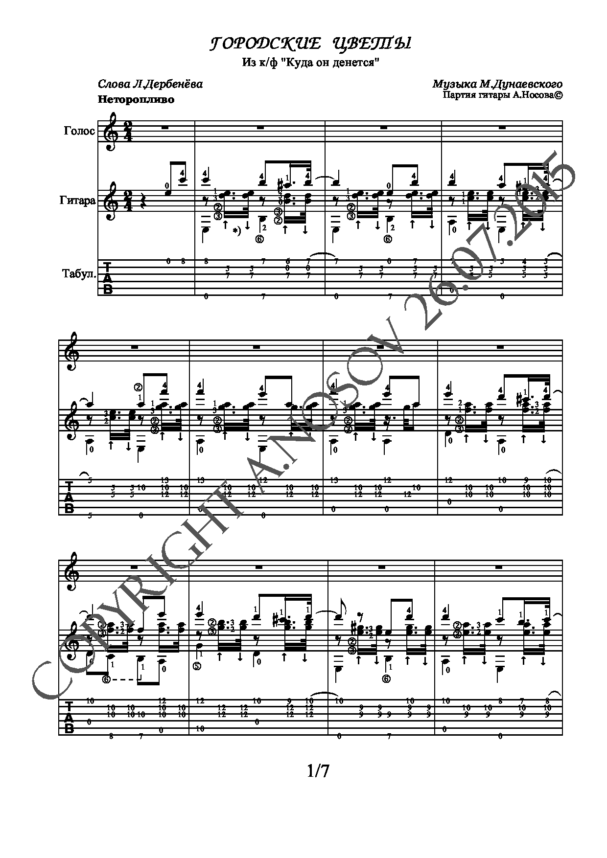 City flowers (Songs Romances Sheet Tabs Guitar)