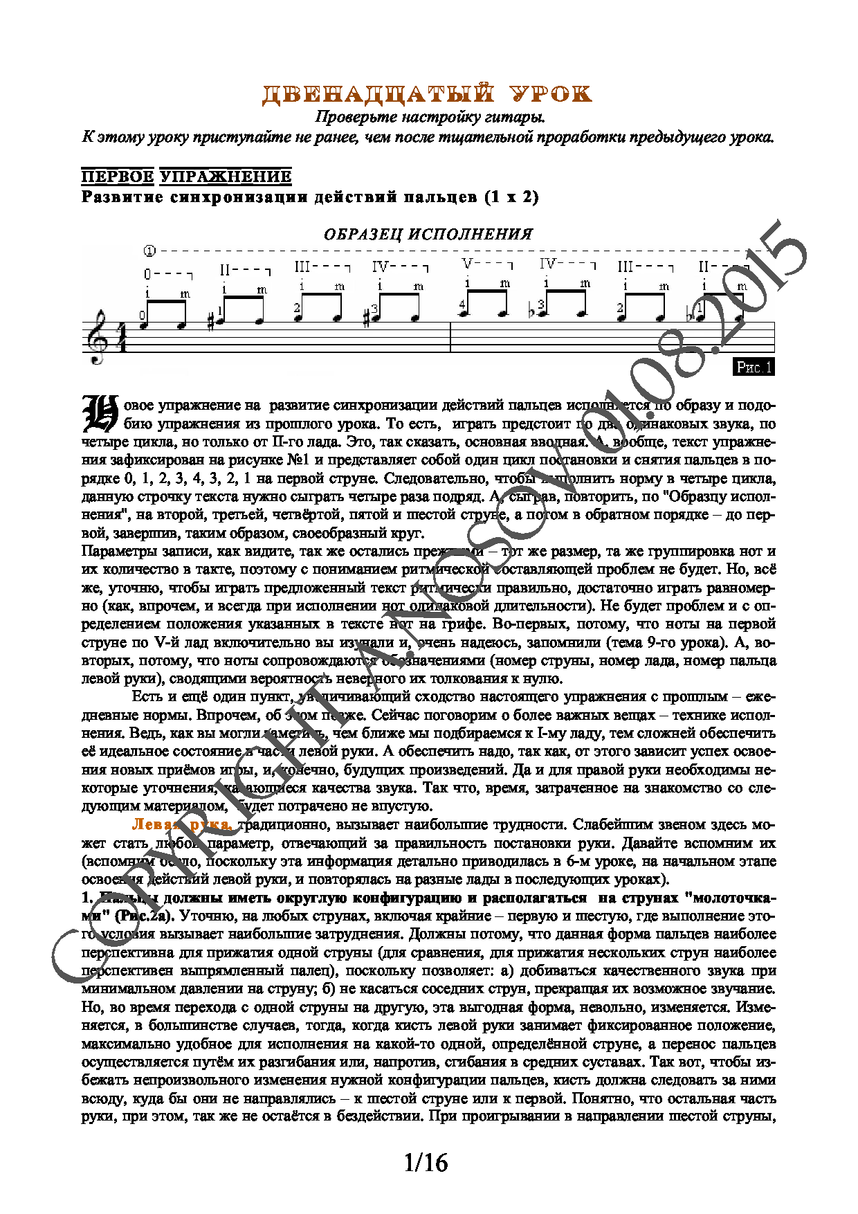 Guitar School A.Nosova, 12nd lesson (of 165)
