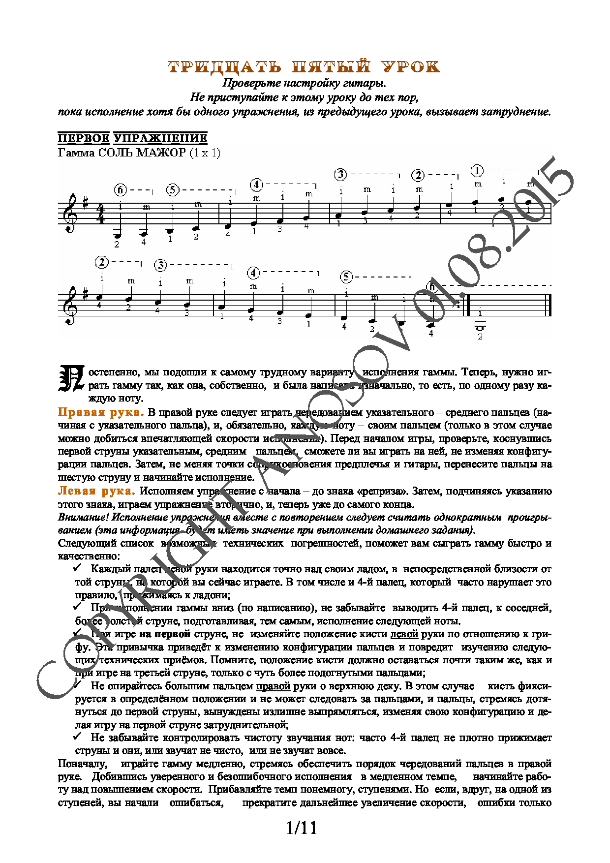 35_Guitar School A.Nosova, 35th lesson (of 165)