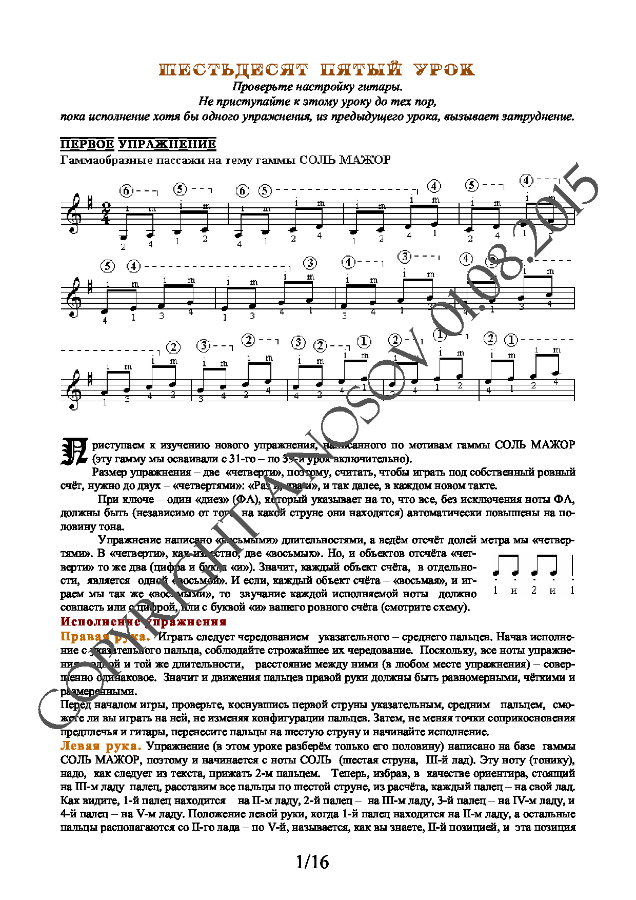 Guitar School A.Nosova, 65th lesson (of 165)