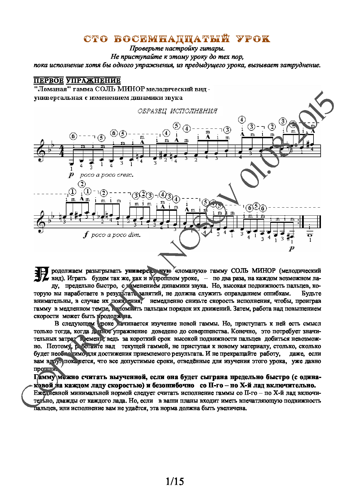 Guitar School A.Nosova, 118th lesson (of 165)