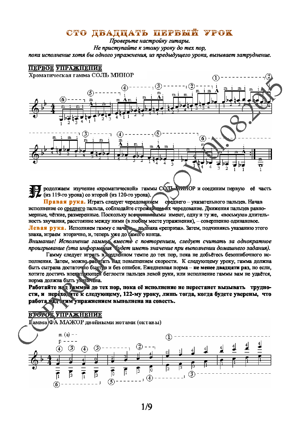 Guitar School A.Nosova, 121st lesson (of 165)