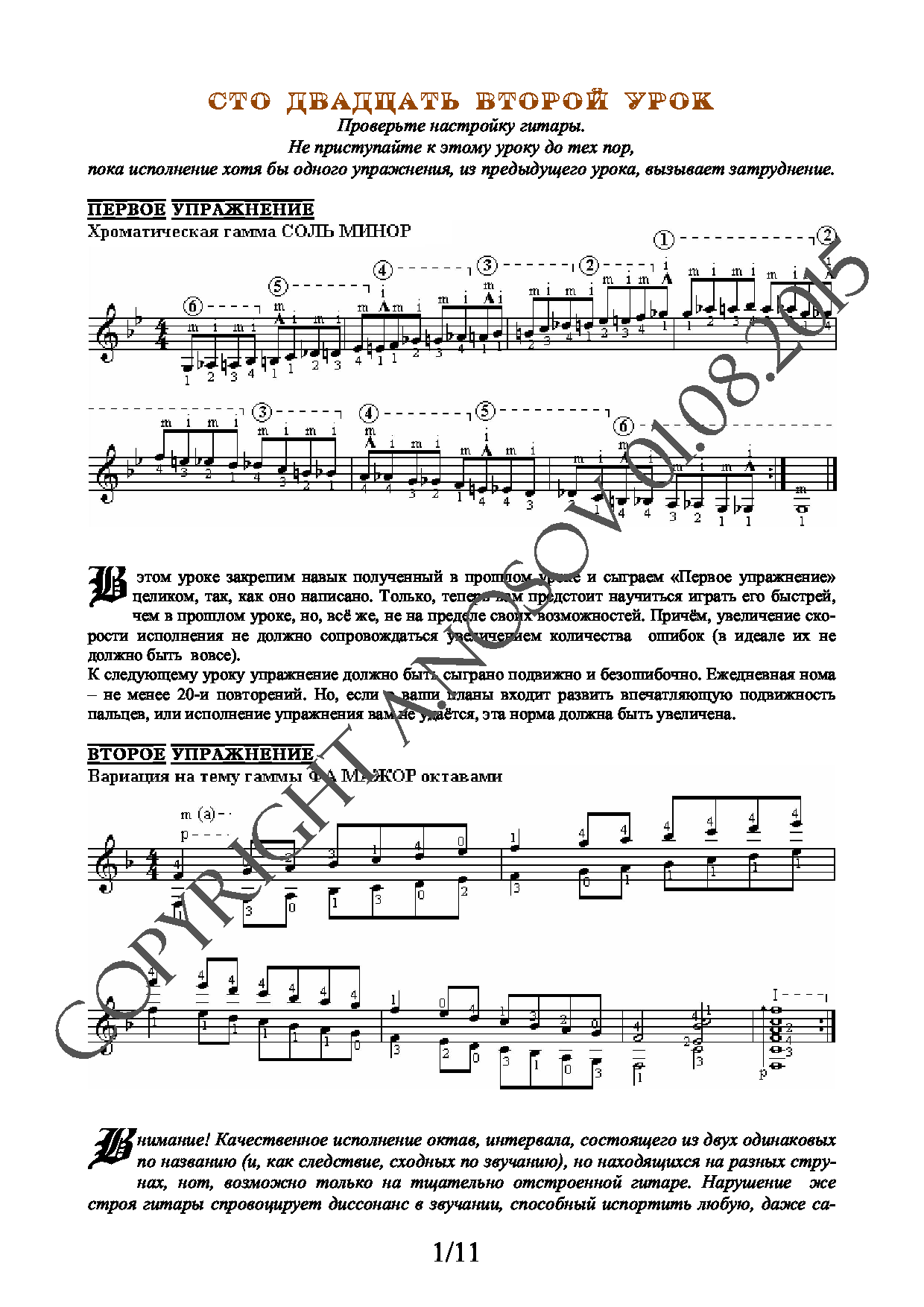 Guitar School A.Nosova, 122nd lesson (of 165)