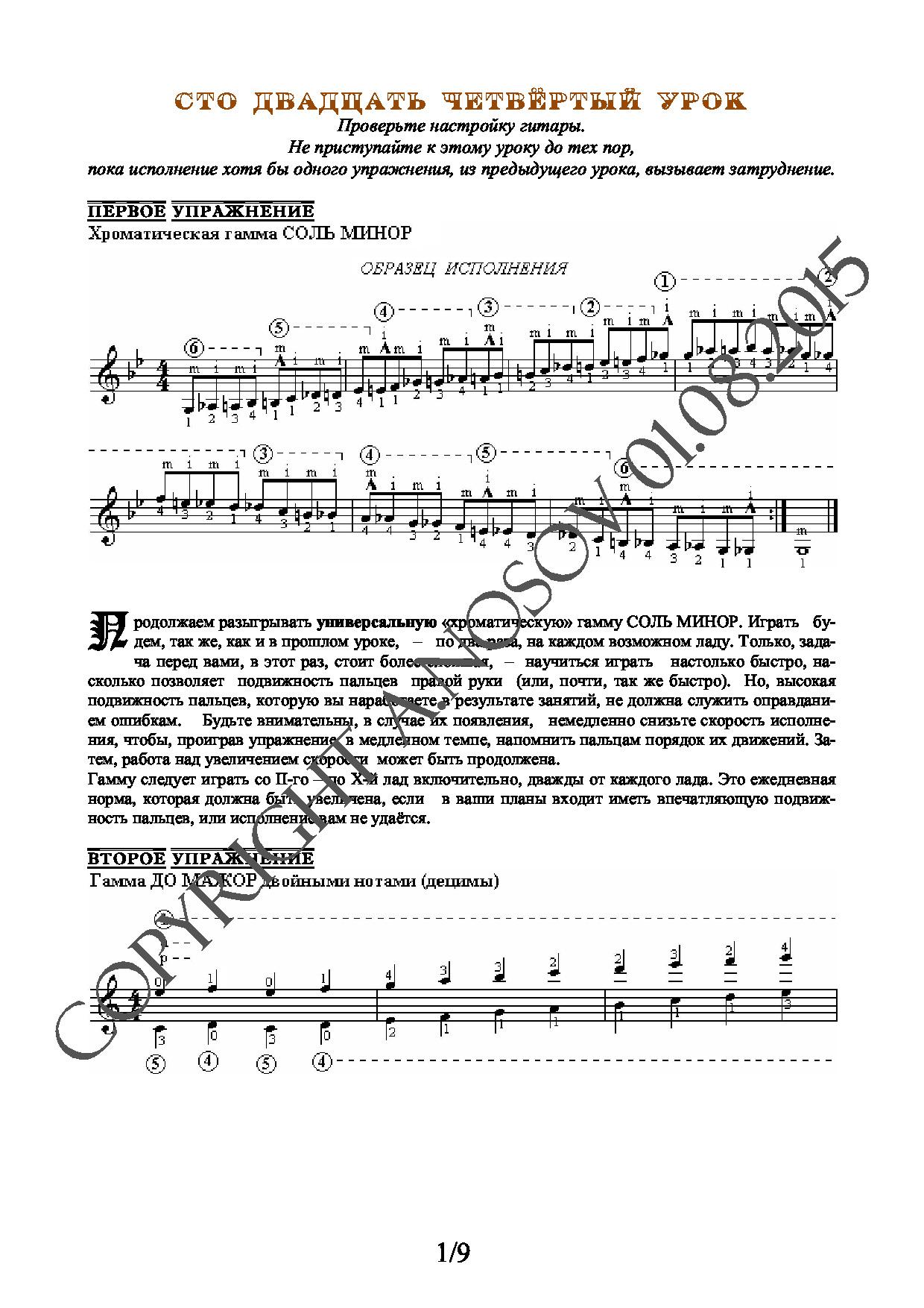 Guitar School A.Nosova, 124th lesson (of 165)