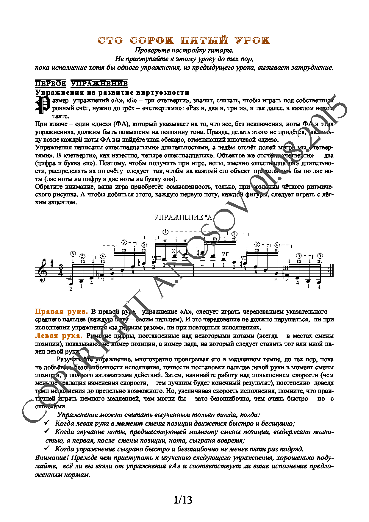 Guitar School A.Nosova, 145th lesson (of 165)