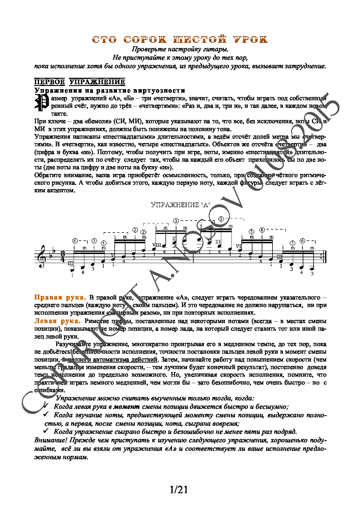 Guitar School A.Nosova, 146th lesson (of 165)