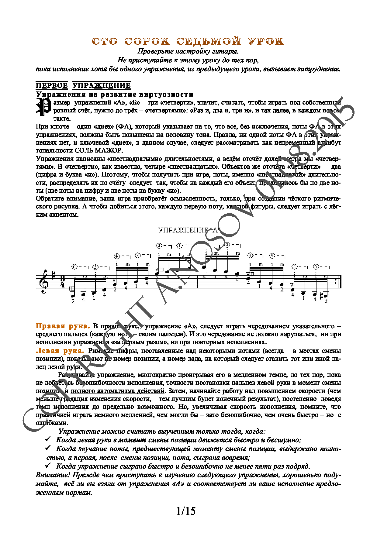 Guitar School A.Nosova, 147th lesson (of 165)