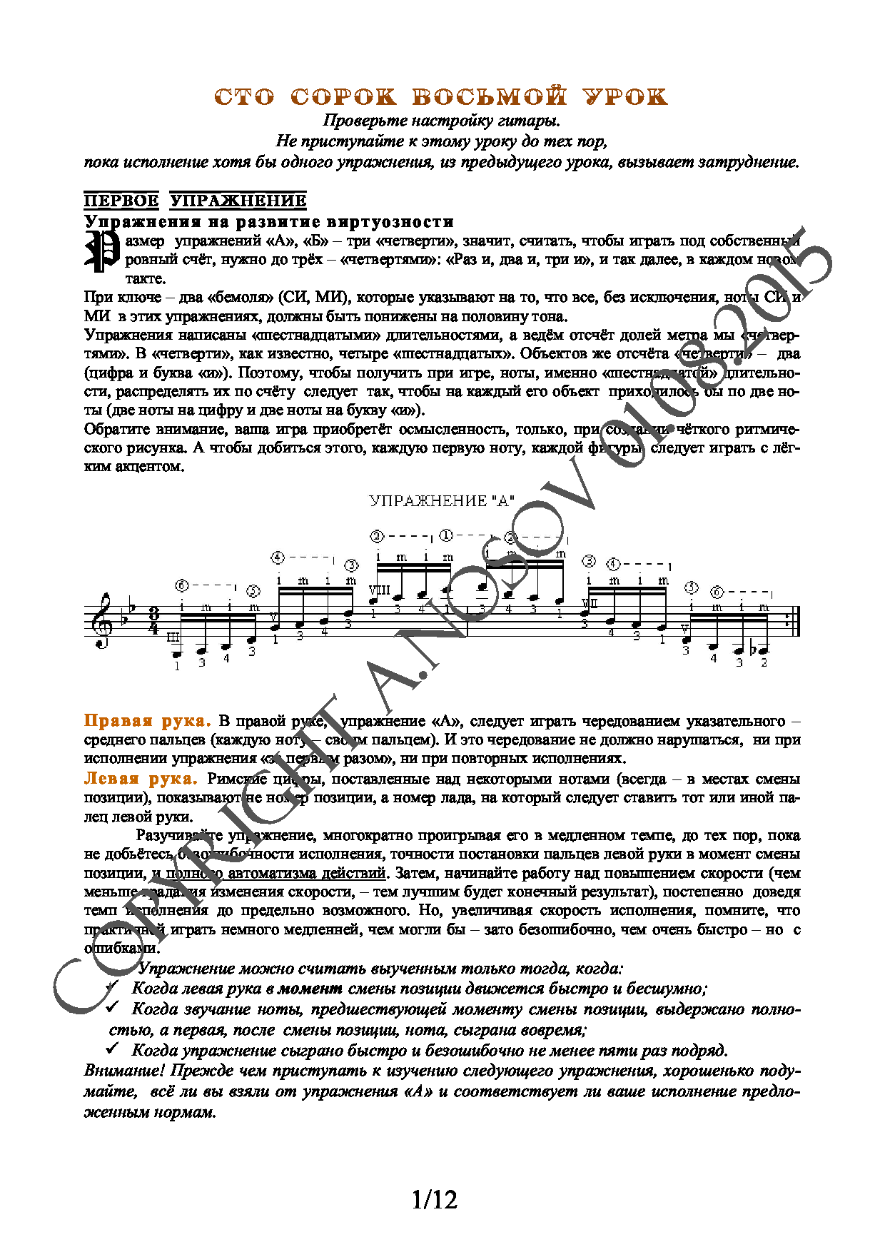 Guitar School A.Nosova, 148th lesson (of 165)