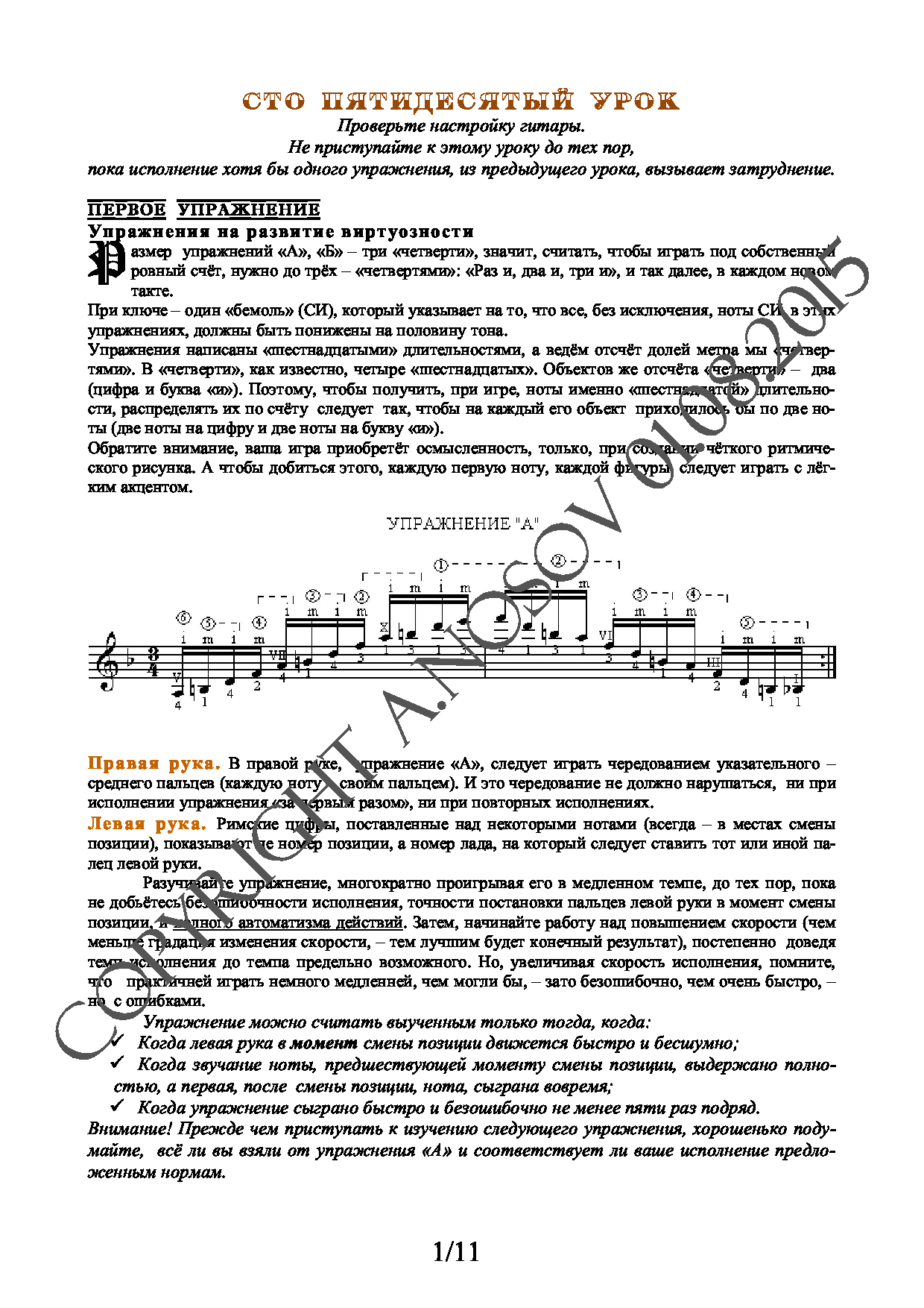 Guitar School A.Nosova, 150th lesson (of 165)