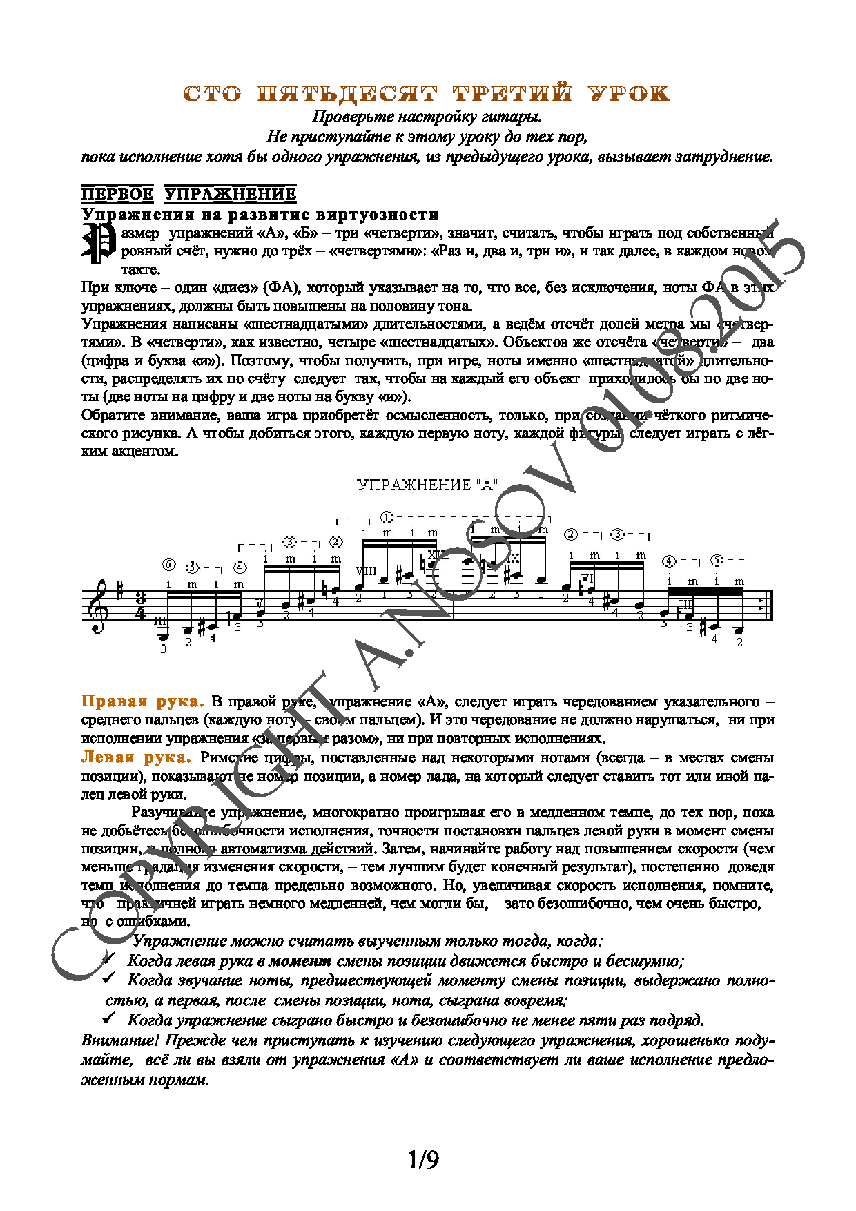 Guitar School A.Nosova, 153rd lesson (of 165)