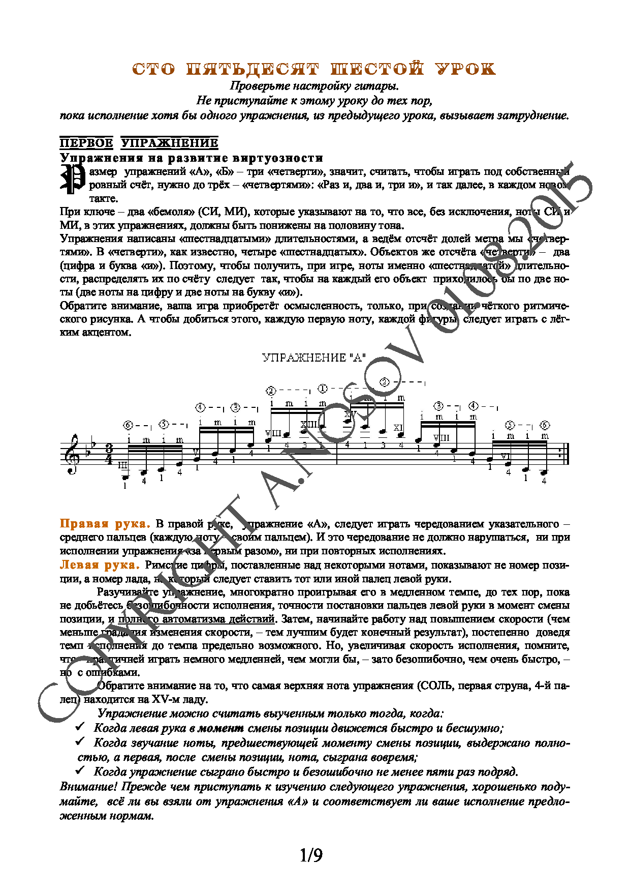 Guitar School A.Nosova, 156th lesson (of 165)