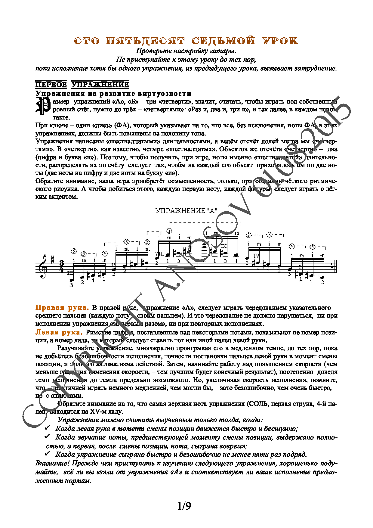 Guitar School A.Nosova, 157th lesson (of 165)
