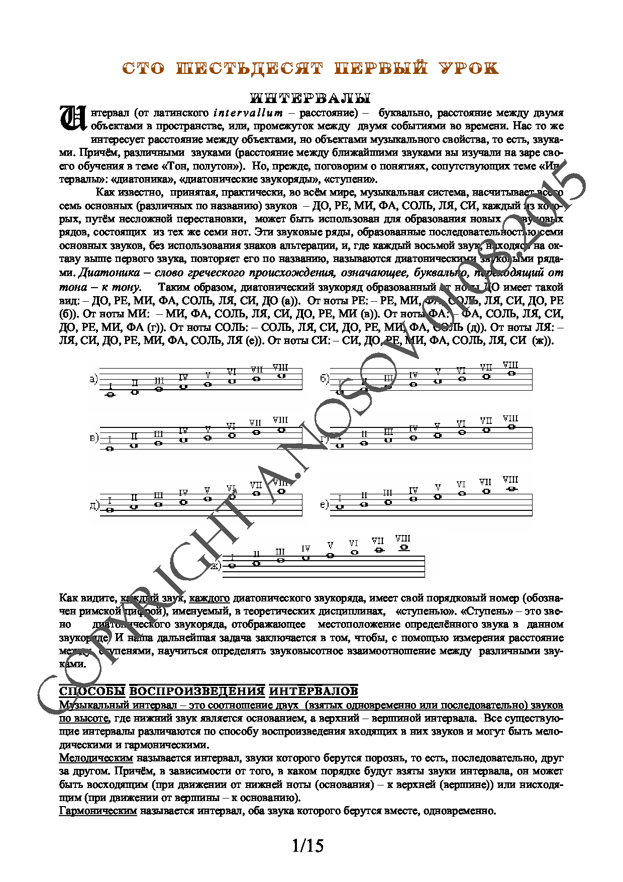 Guitar School A.Nosova, 161st lesson (of 165)