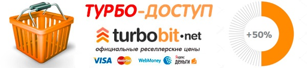 TurboBit premium code 7 days (Official Reseller)