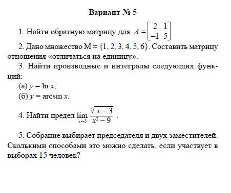 TSU TSU Higher Mathematics Option 1 control