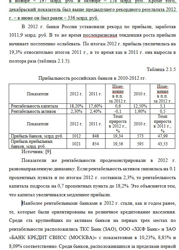 Diploma banking system in Russia