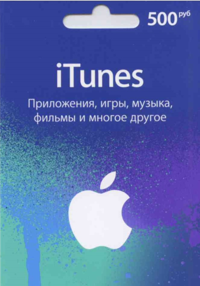 iTunes Gift Card 500 руб.