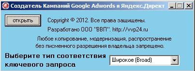 Generator Campaign Yandex Direct and Google Adwords