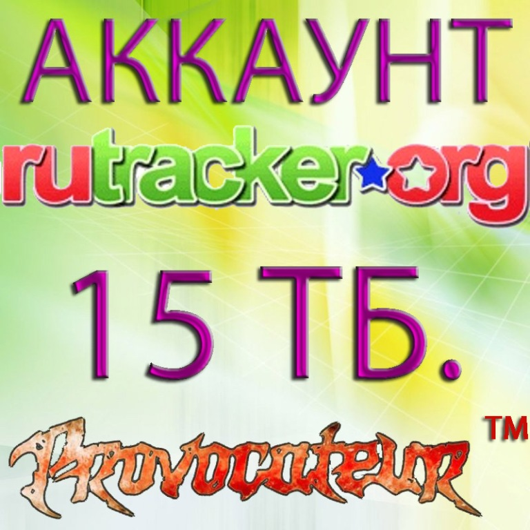 АККАУНТ RUTRACKER.ORG НА КОТОРОМ ОТДАНО 15 ТЕРАБАЙТ