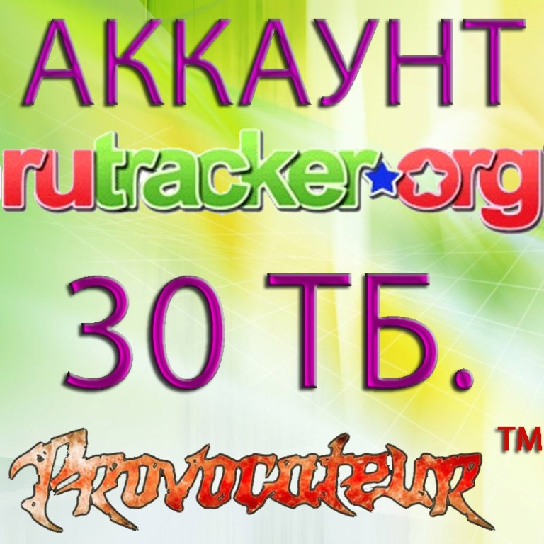 АККАУНТ RUTRACKER.ORG НА КОТОРОМ ОТДАНО 30 ТЕРАБАЙТ